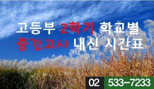 고등 가을 시간표N
